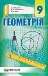 ГДЗ Геометрія 9 клас А.Г. Мерзляк, В.Б. Полонський, М.С. Якір (2017) . Відповіді та розв'язання
