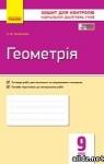 ГДЗ Геометрія 9 клас А.М. Биченкова (2017) Зошит для контролю знань. Відповіді та розв'язання