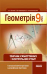 ГДЗ Геометрія 9 клас А.П. Єршова, В.В. Голобородько, О.Ф. Крижановський, С.В. Єршов (2009) . Відповіді та розв'язання