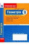 ГДЗ Геометрія 9 клас Л.Г. Стадник, О.М. Роганін (2010) Комплексний зошит для контролю знань. Відповіді та розв'язання