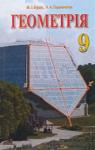 ГДЗ Геометрія 9 клас М.І. Бурда, Н.А. Тарасенкова (2009) . Відповіді та розв'язання