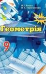 ГДЗ Геометрія 9 клас М.І. Бурда, Н.А. Тарасенкова (2017) . Відповіді та розв'язання