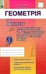ГДЗ Геометрія 9 клас О.С. Істер (2017) Зошит для самостійних та контрольних робіт. Відповіді та розв'язання