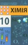 ГДЗ Хімія 10 клас Н. М. Буринська (2010) Профільний рівень. Відповіді та розв'язання