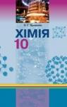 ГДЗ Хімія 10 клас О.Г. Ярошенко (2010) . Відповіді та розв'язання