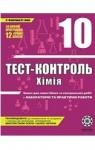 ГДЗ Хімія 10 клас Ю.В. Ісаєнко, С.Т. Гога (2011) Тест-контроль. Відповіді та розв'язання