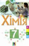 ГДЗ Хімія 7 клас Г.А. Лашевська (2007) . Відповіді та розв'язання