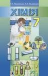 ГДЗ Хімія 7 клас Г.А. Лашевська, А.А. Лашевська (2015) . Відповіді та розв'язання