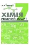 ГДЗ Хімія 7 клас М.М. Савчин (2015) Робочий Зошит. Відповіді та розв'язання