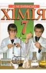 ГДЗ Хімія 7 клас Н.М. Буринська (2007) . Відповіді та розв'язання