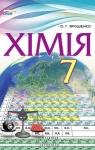 ГДЗ Хімія 7 клас О.Г. Ярошенко (2015) . Відповіді та розв'язання