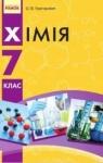 ГДЗ Хімія 7 клас О.В. Григорович (2015) . Відповіді та розв'язання