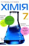 ГДЗ Хімія 7 клас П.П. Попель, Л.С. Крикля (2007) . Відповіді та розв'язання