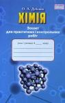 ГДЗ Хімія 8 клас О.А. Дубовик (2016) Зошит для практичних і контрольних робіт. Відповіді та розв'язання