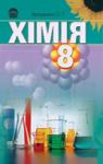 ГДЗ Хімія 8 клас О.Г. Ярошенко (2008) . Відповіді та розв'язання