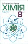 ГДЗ Хімія 8 клас П.П. Попель, Л.С. Крикля (2008) . Відповіді та розв'язання