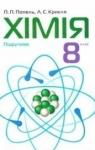 ГДЗ Хімія 8 клас П.П. Попель, Л.С. Крикля (2016) . Відповіді та розв'язання
