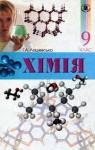 ГДЗ Хімія 9 клас Г.А. Лашевська (2009) . Відповіді та розв'язання
