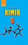 ГДЗ Хімія 9 клас М.М. Савчин (2017) . Відповіді та розв'язання