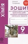 ГДЗ Хімія 9 клас Н. В. Титаренко (2017) Зошит для лабораторних робіт. Відповіді та розв'язання