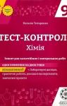 ГДЗ Хімія 9 клас Н. В. Титаренко (2017) Тест-контроль. Відповіді та розв'язання