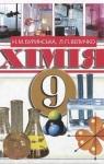 ГДЗ Хімія 9 клас Н.М. Буринська, Л.П. Величко (2009) . Відповіді та розв'язання