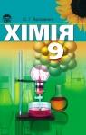 ГДЗ Хімія 9 клас О.Г. Ярошенко (2009) . Відповіді та розв'язання