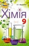 ГДЗ Хімія 9 клас О.Г. Ярошенко (2017) . Відповіді та розв'язання