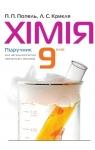 ГДЗ Хімія 9 клас П.П. Попель, Л.С. Крикля (2009) . Відповіді та розв'язання