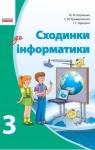 ГДЗ Інформатика 3 клас М.М. Корнієнко, С.М. Крамаровська, І.Т. Зарецька (2013) . Відповіді та розв'язання