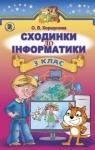 ГДЗ Інформатика 3 клас О.В. Коршунова (2014) . Відповіді та розв'язання