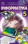ГДЗ Інформатика 5 клас Й.Я. Ривкінд, Т.І. Лисенко, Л.А. Чернікова, В.В. Шакотько (2013) . Відповіді та розв'язання