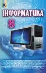 ГДЗ Інформатика 8 клас Й.Я. Ривкінд (2016) . Відповіді та розв'язання