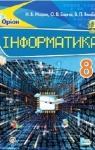 ГДЗ Інформатика 8 клас Н.В. Морзе, О.В. Барна, В.П. Вембер (2016) . Відповіді та розв'язання