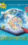 ГДЗ Інформатика 9 клас Н.В. Морзе, О.В. Барна, В.П. Вембер (2017) . Відповіді та розв'язання