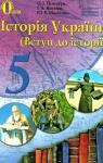 ГДЗ Історія України 5 клас О.І. Пометун, І.А. Костюк, Ю.Б. Малієнко (2013) . Відповіді та розв'язання
