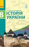 ГДЗ Історія України 8 клас О. В. Гісем, О. О. Мартинюк (2016) . Відповіді та розв'язання