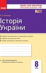 ГДЗ Історія України 8 клас О.Є. Святокум (2016) Зошит для контролю знань. Відповіді та розв'язання