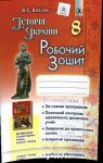 ГДЗ Історія України 8 клас В. С. Власов (2016) Робочий зошит. Відповіді та розв'язання