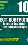 ГДЗ Історія України 10 клас В. В. Воропаєва (2014) Тест-контроль. Відповіді та розв'язання