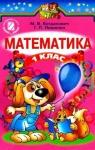 ГДЗ Математика 1 клас М.В. Богданович, Г.П. Лишенко (2012) . Відповіді та розв'язання