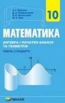 ГДЗ Математика 10 клас А. Г. Мерзляк, Д. А. Номіровський, В. Б. Полонський (2018) . Відповіді та розв'язання