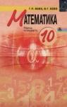 ГДЗ Математика 10 клас Г.П. Бевз, В.Г. Бевз (2011) Рівень стандарту. Відповіді та розв'язання