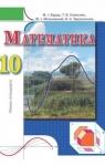 ГДЗ Математика 10 клас М.І. Бурда, Т.В. Колесник, Ю.І. Мальований, Н.А. Тарасенкова (2010) . Відповіді та розв'язання