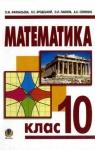 ГДЗ Математика 10 клас О.М. Афанасьєва, Я.С. Бродський, О.Л. Павлов (2010) . Відповіді та розв'язання