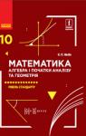 ГДЗ Математика 10 клас Є. П. Нелін (2018) Рівень стандарту. Відповіді та розв'язання