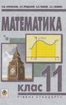 ГДЗ Математика 11 клас О.М. Афанасьєва, Я.С. Бродський, О.Л. Павлов (2011) . Відповіді та розв'язання