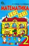ГДЗ Математика 2 клас Ф.М. Рівкінд, Л.В. Оляницька (2012) . Відповіді та розв'язання
