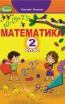 ГДЗ Математика 2 клас Г. П. Лишенко (2019) . Відповіді та розв'язання