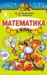 ГДЗ Математика 2 клас М.В. Богданович, Г.П. Лишенко (2012) . Відповіді та розв'язання